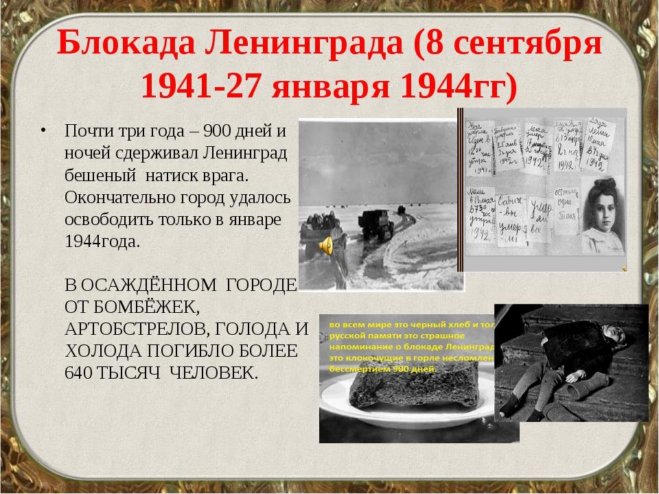Блокада Ленинграда (8 сентября 1941-27 января 1944гг) Почти три года – 900 дн...