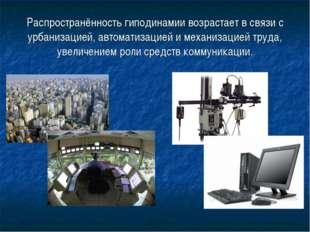 Распространённость гиподинамии возрастает в связи с урбанизацией, автоматизац