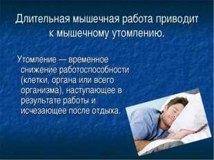 Длительная мышечная работа приводит к мышечному утомлению. Утомление — времен