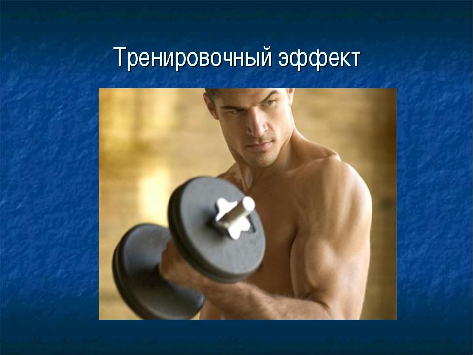 Тренировочный эффект