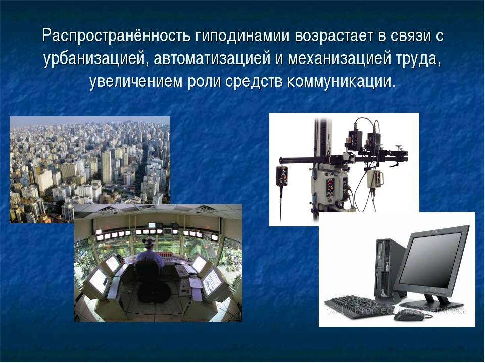 Распространённость гиподинамии возрастает в связи с урбанизацией, автоматизац...
