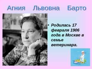 Родилась 17 февраля 1906 года в Москве в семье ветеринара.