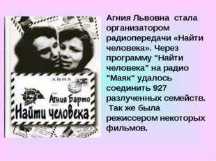 Агния Львовна стала организатором радиопередачи «Найти человека». Через прогр