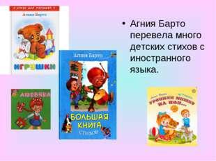 Агния Барто перевела много детских стихов с иностранного языка.
