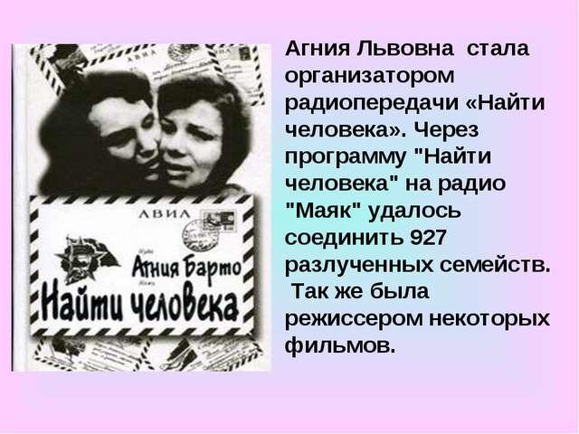 Агния Львовна стала организатором радиопередачи «Найти человека». Через прогр...
