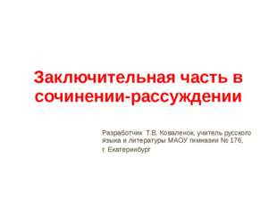 Заключительная часть в сочинении-рассуждении Разработчик Т.В. Коваленок, учит