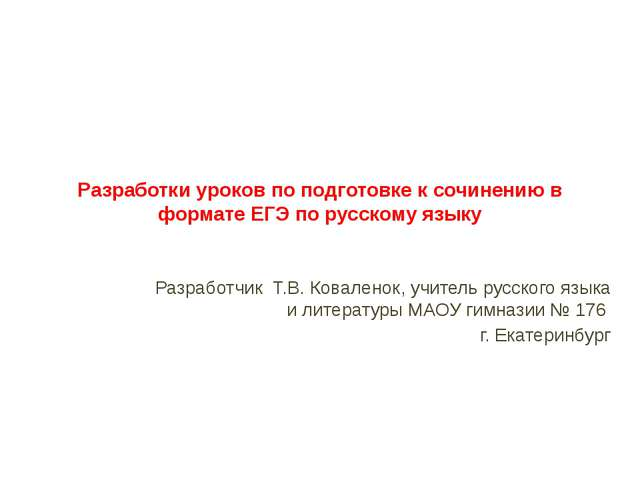 Разработки уроков по подготовке к сочинению в формате ЕГЭ по русскому языку Р...