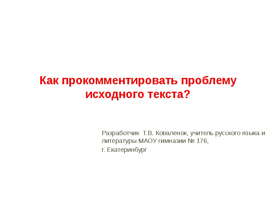 Как прокомментировать проблему исходного текста? Разработчик Т.В. Коваленок,...