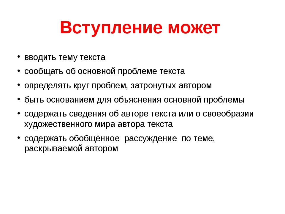 Вступление может вводить тему текста сообщать об основной проблеме текста опр...