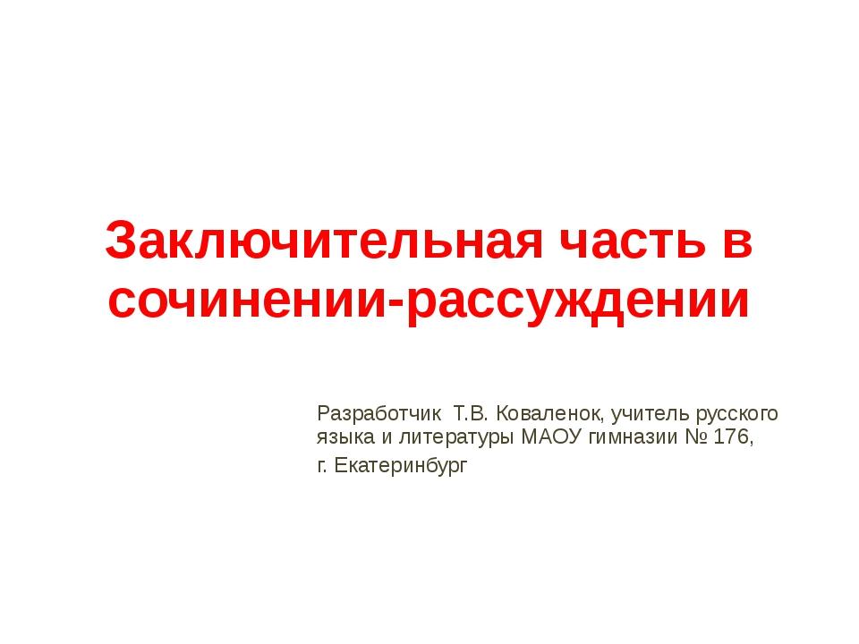 Заключительная часть в сочинении-рассуждении Разработчик Т.В. Коваленок, учит...