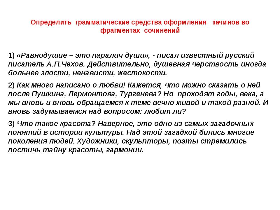 Определить грамматические средства оформления зачинов во фрагментах сочинени...