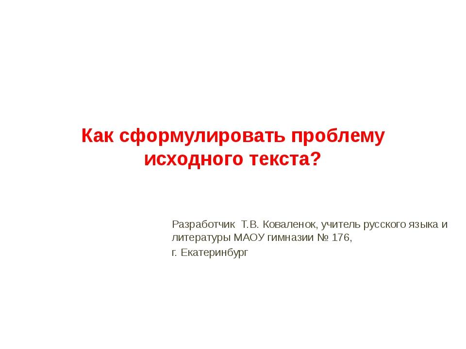 Как сформулировать проблему исходного текста? Разработчик Т.В. Коваленок, учи...