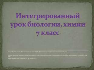 Автор: Москвина Оксана Николаевна учитель химии МАОУ «Викуловская средняя общ