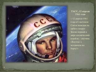 ТАСС, 12 апреля 1961 года « 12 апреля 1961 года в Советском Союзе выведен на