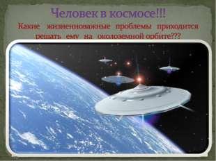 Проблема Решение проблемы для космонавта ЗащитаНадёжная металлическая обшив