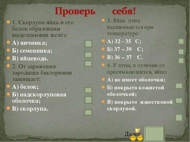 1. Скорлупа яйца и его белок образованы выделениями желёз: А) яичника; Б) сем...
