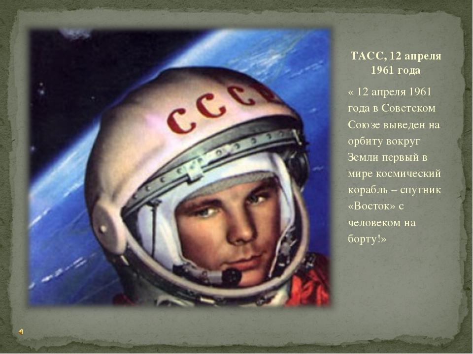 ТАСС, 12 апреля 1961 года « 12 апреля 1961 года в Советском Союзе выведен на...