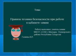 Тема: Правила техники безопасности при работе в кабинете химии Работу выполн
