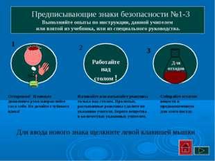 Предписывающие знаки безопасности №1-3 Выполняйте опыты по инструкции, данно