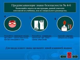 Предписывающие знаки безопасности № 4-6 Выполняйте опыты по инструкции, данн