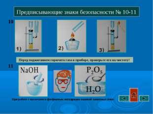 Предписывающие знаки безопасности № 10-11 10 Перед поджиганием горючего газа