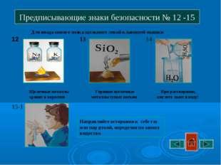 Предписывающие знаки безопасности № 12 -15 При растворении, кислоту льют в во