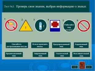 Тест №3. Проверь свои знания, выбрав информацию о знаках ! ! Работайте над с