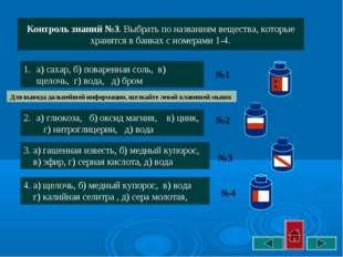 Контроль знаний №3. Выбрать по названиям вещества, которые хранятся в банках