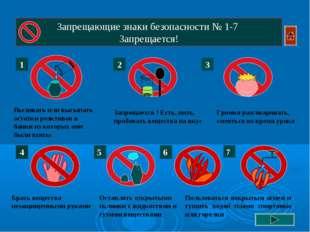 Запрещающие знаки безопасности № 1-7 Запрещается! Запрещается ! Есть, пить, п