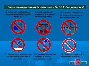 Запрещающие знаки безопасности № 8-13 Запрещается! 8. Оставлять неубранными