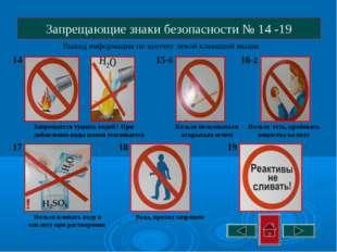 Запрещающие знаки безопасности № 14 -19 Запрещается тушить водой ! При добавл