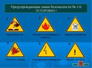 Предупреждающие знаки безопасности № 1-6 ОСТОРОЖНО ! Едкие вещества Опасность
