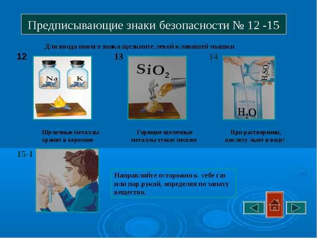 Предписывающие знаки безопасности № 12 -15 При растворении, кислоту льют в во...