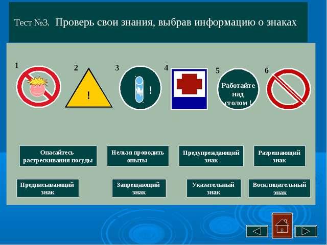 Тест №3. Проверь свои знания, выбрав информацию о знаках ! ! Работайте над с...