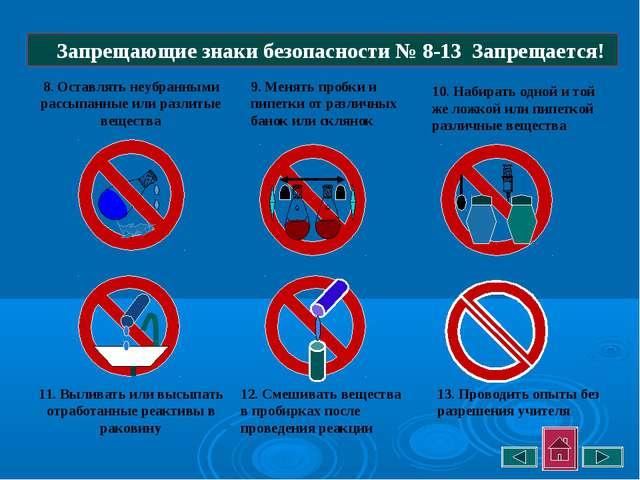 Запрещающие знаки безопасности № 8-13 Запрещается! 8. Оставлять неубранными...