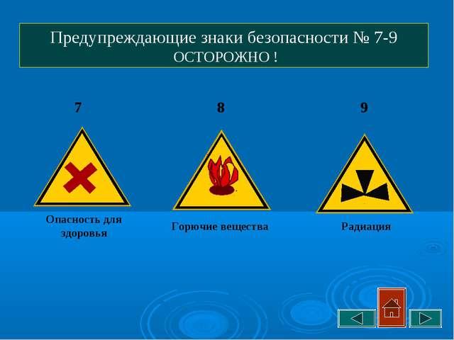 Предупреждающие знаки безопасности № 7-9 ОСТОРОЖНО ! Опасность для здоровья Г...