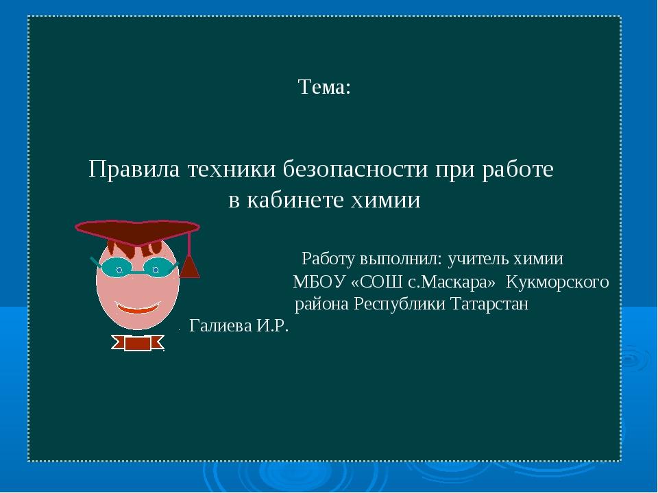 Тема: Правила техники безопасности при работе в кабинете химии Работу выполн...