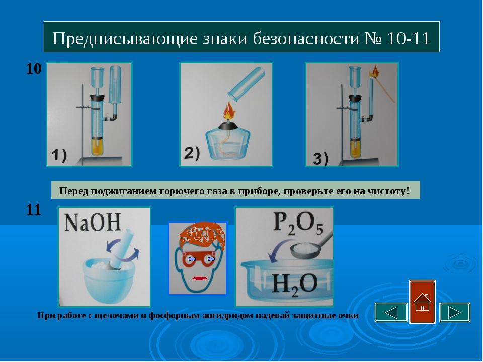 Предписывающие знаки безопасности № 10-11 10 Перед поджиганием горючего газа...