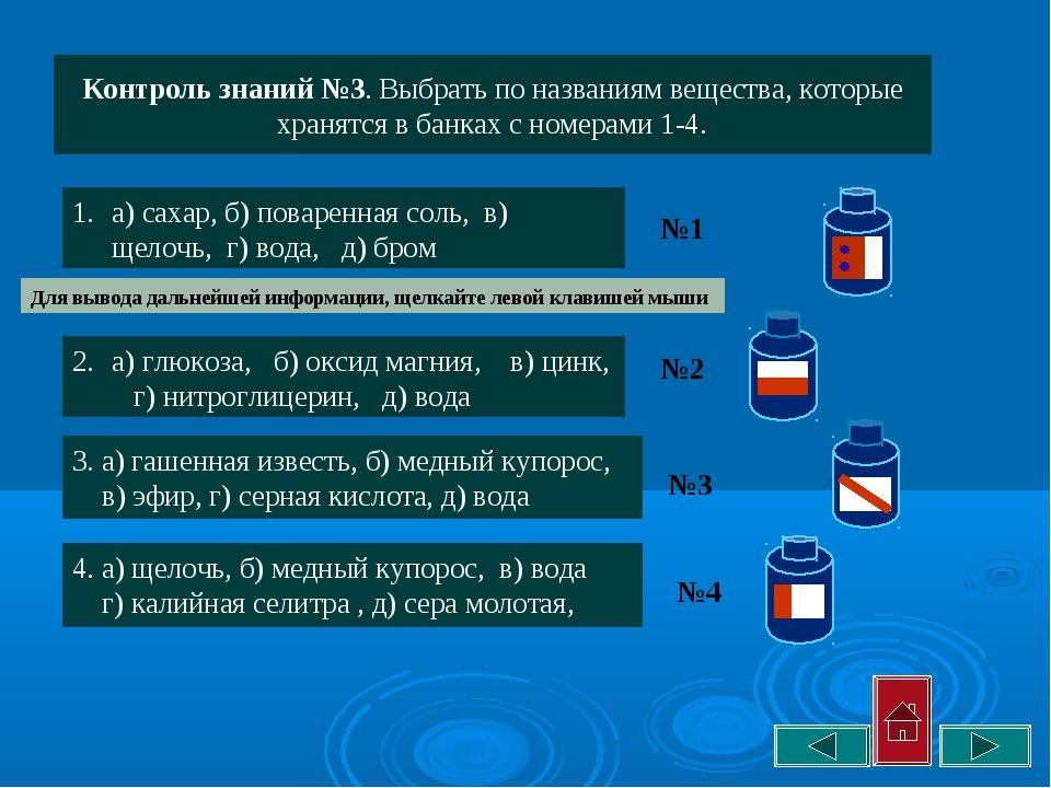 Контроль знаний №3. Выбрать по названиям вещества, которые хранятся в банках...
