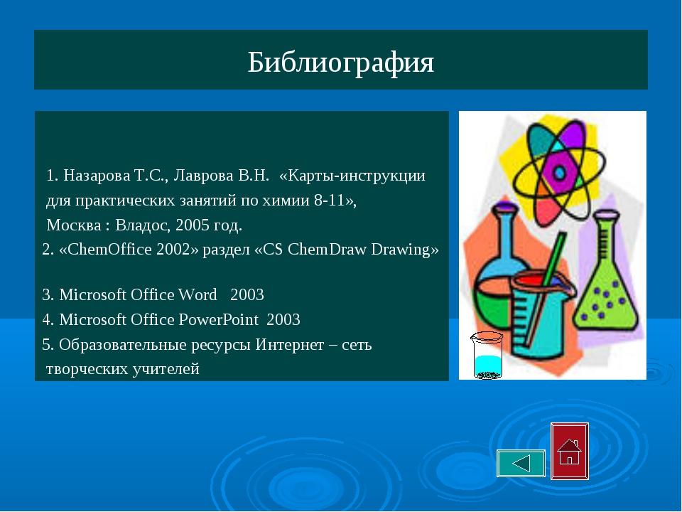 Библиография 1. Назарова Т.С., Лаврова В.Н. «Карты-инструкции для практически...