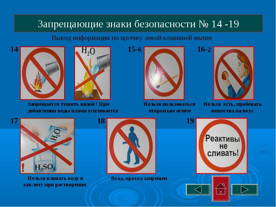 Запрещающие знаки безопасности № 14 -19 Запрещается тушить водой ! При добавл...