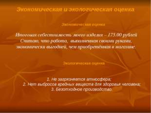 Итоговая себестоимость моего изделия – 175.00 рублей Считаю, что работа, выпо
