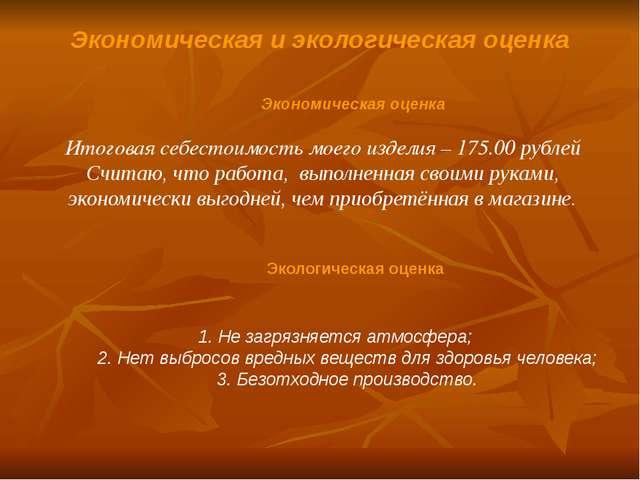 Итоговая себестоимость моего изделия – 175.00 рублей Считаю, что работа, выпо...
