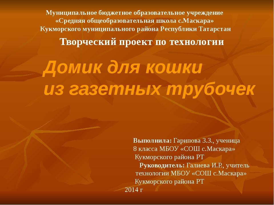 Творческий проект по технологии Выполнила: Гарипова З.З., ученица 8 класса МБ...