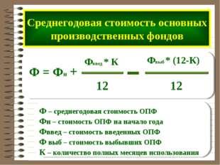 Среднегодовая стоимость основных производственных фондов Ф = Фн + Фввед * К 1