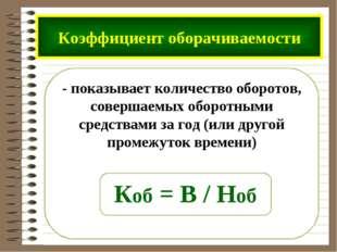 - показывает количество оборотов, совершаемых оборотными средствами за год (и