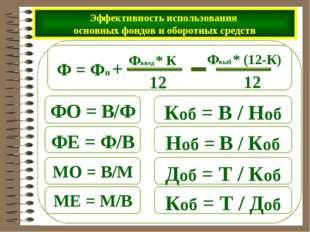 Доб = Т / Коб Коб = Т / Доб Эффективность использования основных фондов и обо