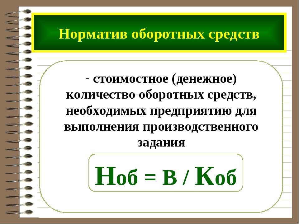 стоимостное (денежное) количество оборотных средств, необходимых предприятию...
