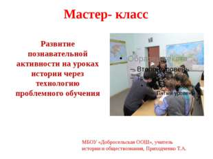Мастер- класс Развитие познавательной активности на уроках истории через техн