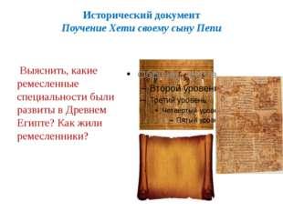 Исторический документ Поучение Хети своему сыну Пепи Выяснить, какие ремесле
